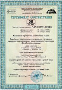 Сертификат охраны труда ОРШАВОДОКАНАЛ
