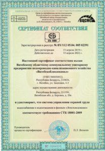 Сертификат охраны труда ЛЕПЕЛЬВОДОКАНАЛ