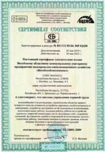 Сертификат охраны труда ДОКШИЦЫВОДОКАНАЛ