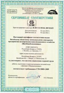 Сертификат охраны труда МИОРЫВОДОКАНАЛ