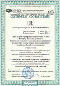 Сертификат охраны труда ПОЛОЦКВОДОКАНАЛ