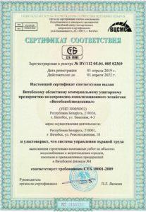 Сертификат охраны труда ВИТЕБСКИЙ ФИЛИАЛ №1 Витебскоблводоканал