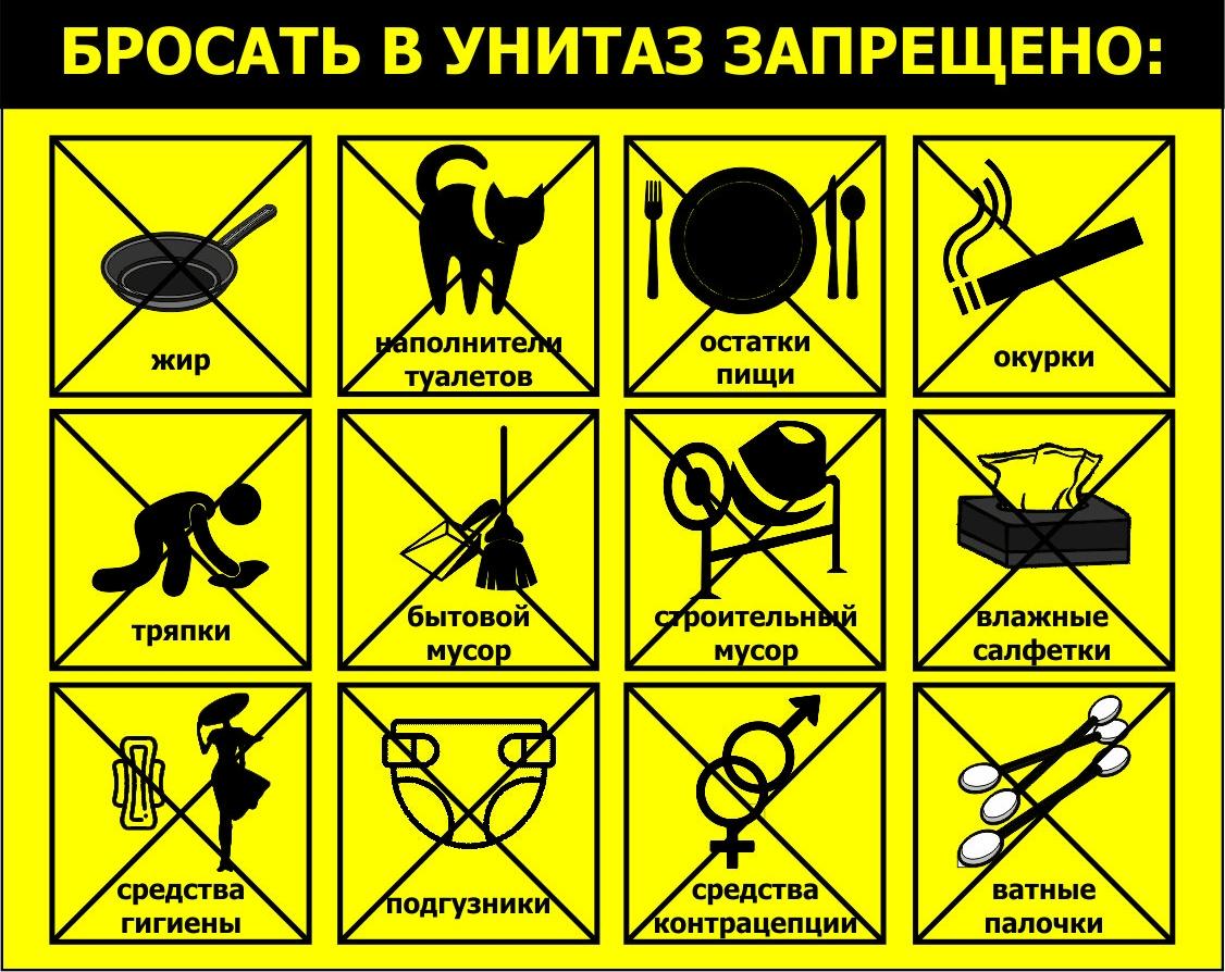 Бросать в унитаз запрещено