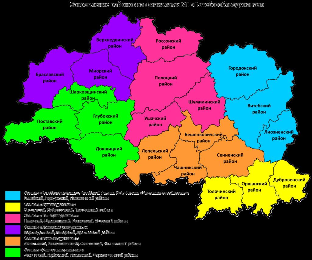 Закрепление районов за филиалами УП Витебскоблводоканал
